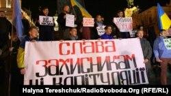 Учасники акції протесту «Ні кроку назад!» проти відведення українських військ від лінії розмежування на Донбасі. Львів, 29 жовтня 2019 року