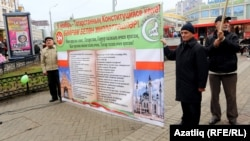 2013 ел Татарстан Конституциясе көнендә үткән пикет (архив фотосы)