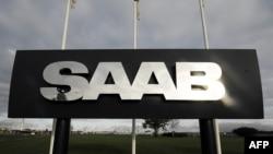Штаб-квартира Saab в Тролльхэттане, Швеция