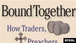 Найан Чанда. «В одной связке. Как торговцы, проповедники, авантюристы и воины сформировали глобализацию».