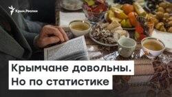 Крымчане довольны. Но по статистике | Доброе утро, Крым