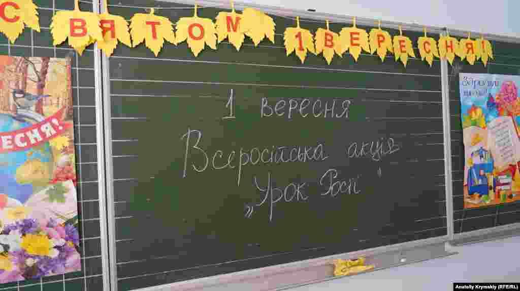 «Урок России» в українському класі 5«у»