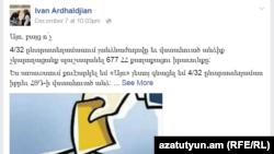 ՀՅԴ վստահված անձ Իվան Արդհալջյանի ֆեյսբուքյան գրառումը