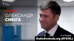 Суддя Вищого господарського суду України Олександр Сибіга, кандидат до Верховного суду