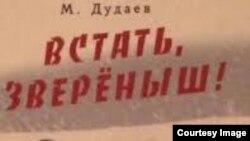 Дудаев Мусас шен дахарх лаьцна язйинчу книгин мужалт.