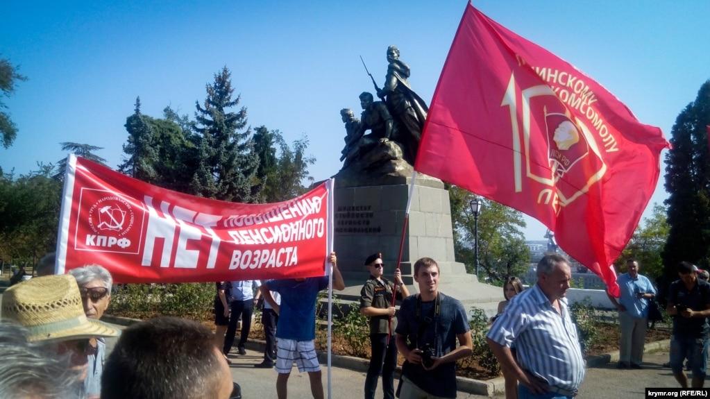 Митинг коммунистов против пенсионной реформы, Севастополь, 2 сентября 2018 года