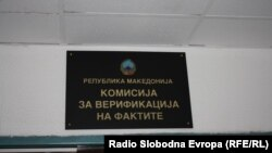 Macedonia - The Commission for verification of facts, where?, 27Jan2012