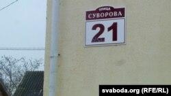 Вуліца Суворава ў Кобрыне