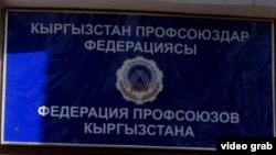Федерация профсоюзов Кыргызстана.