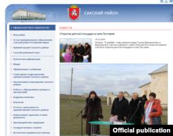 Официальный сайт администрации Сакского района Крыма
