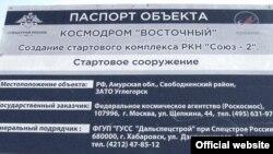 Паспорт объекта на месте строительства космодрома