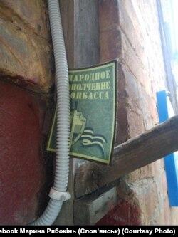 Шеврон НВФ на здании спортивной школы Славянска
