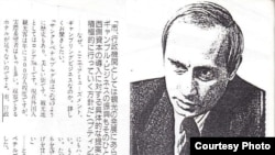 Интервью Владимира Путина в японской газете о необходимости контроля городской администрацией казино в Петербурге, 1993 год.