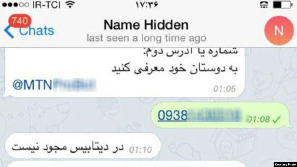 ربات تلگرام واژه یاب