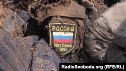 Останки одного из двух военных, найденных миссией «Эвакуация-200» вблизи поселка Крымского в Луганской области Украина. 10 июня 2016 года.