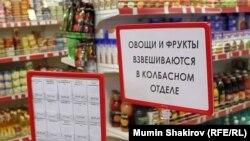 В одном из российских супермаркетов