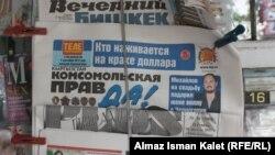 """""""Комсомольская правда"""" гезити Бишкекте эркин сатылат."""