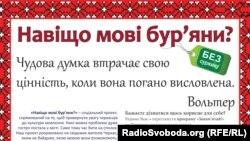 Соціальна реклама «Навіщо мові бур'яни?», Черкаси, 26 вересня 2011 року