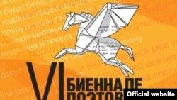 Шестой биеннале собрал поэтов из бывшего СССР