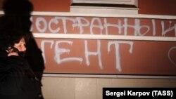 Эта надпись на стене московского «Мемориала» стала эмблемой противостояния правозащитников и государства в России