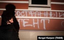 """Надпись """"Иностранный агент"""" на стене здания в Москве, где расположено правозащитно-просветительское общество """"Мемориал"""". 2012 год"""