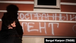 "Graffiti at the Moscow offices of the human rights group Memorial, saying ""Foreign agent."" (file photo)"