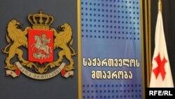 Флаг и герб Грузии. Архивно-иллюстративное фото