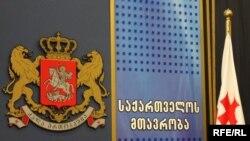 Վրաստանի պետական խորհրդանիշները