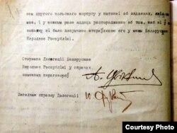 Ноту пратэсту падпісаў старшыня дэлегацыі БНР у справах замежных перамоваў Аляксандар Цьвікевіч. У 1921 годзе ён будзе міністрам замежных спраў БНР, а ў 1923-м стане кіраўніком ураду БНР