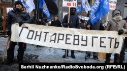 Протест біля Національного банку України у Києві, 15 листопада 2016 року