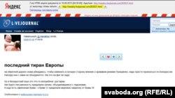 Фрагмент страницы в LiveJournal.