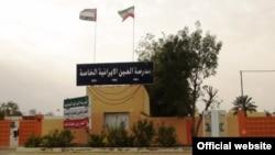 یک مدرسه ایرانیان در امارات متحده عربی