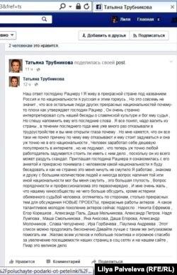 Пост Татьяны Трубниковой