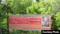 Yaltada Cəlil Nəcəbov adına bağ.
