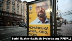 Агітація на телебаченні, радіо, зовнішня реклама, листівки і газети, інтернет-реклама мають бути українською мовою