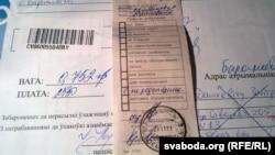 Вернутая пасылка для палітвязьня Зьміцера Дашкевіча