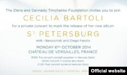 O invitație la concert (Foto: Elena and Gennady Timchenko Foundation)