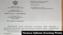 Ответ прокуратуры Киселёвска на жалобу Зубковой по поводу отказа мэрии ответить за запрос