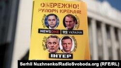 Плакат із фотографіями Портнова, Медведчука, Фірташа і Льовочкіна на акції під парламентом. Київ, 21 вересня 2018 року