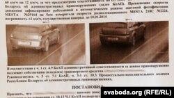 Извещение о нарушении скоростного режима, зафиксированном дорожной камерой