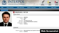 Информация о розыске Виктора Храпунова на сайте Интерпола