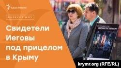Свидетели Иеговы под прицелом в Крыму | Радио Крым.Реалии