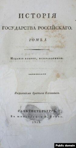 """""""История государства Российского"""" Николая Карамзина"""