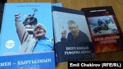 Азимбек Бекназаровдун китеби