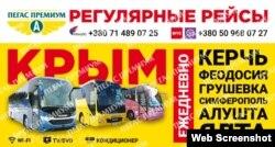 Типичная реклама поездок из Донецка в Крым в 2019 году