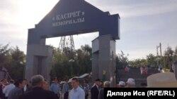 У мемориала «Касирет» в городе Шымкенте. 31 мая 2018 года.