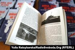 Книга «Війна, якої не було», 24 лютого 2019 року
