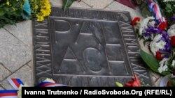 Відкриття памятної дошки Яну Палаху у Празі, 16 січня 2019