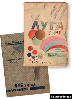 """Обложка и суперобложка рукописей поэмы """"Луга"""", 1935 год"""