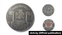 Памятная манэта Нацыянальнага банку Беларусі «Шлях Скарыны. Вільня»
